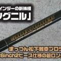 サイドワインダーの新機種「グングニル」松下雅幸プロデュース9ft6inch2ピースの超ロングロッドが登場予定