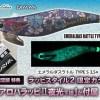 【ラッピスタイル2】山田ヒロヒトDVDシリーズ最新作4月14日発売!初回限定版はDVDにタイプSの限定カラー「アロハラッピ2夜光」が付属