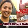 バイブレーションXナノ!4月に登場したばかりの38mmナノサイズのバイブレを石田圭吾が動画生解説【見えバスやハイプレバス、スピニングやベイトフィネスで使える】