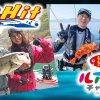 今週の釣り番組予告-TheHIT「見せたかった春バスをニゴリエリアで連続ヒット」、ルアルアチャンネル「山田直之さんと丹後沖ジギング」