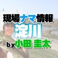 淀川現場ナマ情報by小田圭太【週刊ルアーニュース(3/15発売号)】