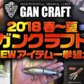 ガンクラフト2018年春夏シーズンの注目新製品をまとめて紹介【ジョイクロ128ほか】