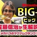 メガバスのマグナムクランク「ビッグM」を塾長サトシン佐藤信治が動画生解説