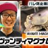 【アヴァンティマグナムDR】ジークラックのマグナムクランクを琵琶湖ヤマピーガイド山下哲史が生解説