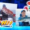 今週の釣り番組予告-TheHIT「日本海で70オーバーの大鯛ヒット&初のタラ釣り」、ルアルアチャンネル「赤木光広さんとロックショアゲーム(前篇)」