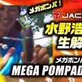 水野浩聡くんが注目の超デカ羽根モノ「メガポンパドール」をショートムービーで紹介【2018年夏頃発売⁉】