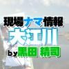 大江川現場ナマ情報by黒田精司【週刊ルアーニュース(12/7発売号)】