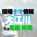 大江川現場ナマ情報by黒田精司【週刊ルアーニュース(2/15発売号)】