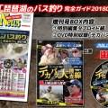 【琵琶湖のバス釣り完全ガイド2018DVDボックス】ルアーニュース最新増刊号DVDボックスが発売になりました!