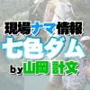 七色ダム現場ナマ情報by山岡計文【週刊ルアーニュース(4/27発売号)】