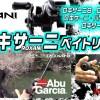 【ロキサーニ】ABU注目の高コスパベイトリールシリーズ各種【パワーシューター、BFなど】が続々登場