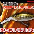 DEEP-X100 LBOを伊東由樹が生解説【LBO2を搭載し初代ディープX100から24年ぶりにフルモデルチェンジ】
