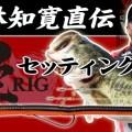 デカバスキラーとして大注目のウナギリグが簡単に作れる市販仕掛けパーツ「鰻RIG」を使ったリグり方動画を配信中