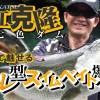 今江克隆の最新実釣動画を配信【サイトで魅せるギル型スイムベイト爆釣術inデカバスの聖地・七色ダム】