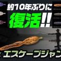 ノリーズ・エスケープジャングル【10年ぶりに復活】カバーフェチに大朗報!