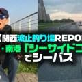 【関西波止釣り場REPORT】大阪・南港「シーサイドコスモ」でシーバス