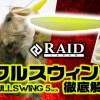 【フルスウィング5inch】レイドジャパンの新作シャッドテールワーム徹底解剖【オカッパリバス釣りで使いたい】