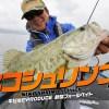 【ネコシュリンプ】琵琶湖のリサーチ魔・平村尚也プロデュース!超ハイプレ下でも釣れるワームを!と開発が進められた注目ワームがジャッカルからついに登場