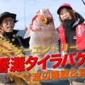 タイラバ入門WEB動画「渡辺隆敏&宮崎海里のタイラバゲームin響灘」配信スタート