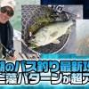 琵琶湖のバス釣り最新攻略法「エビ藻パターンが超アツ」特別寄稿by武田栄喜