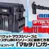 【マルチハンガーBM】MEIHOのバケットマウス&ランガンシステムBOXシリーズに装着できるNEWオプションパーツを紹介