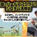 真夏のハードコアクランクシステム活用術!寄稿by黒須和義