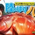 エリアトラウトのエキスパート杉山代悟が初めての場所や魚に挑んだらどうなる?そんな動画企画・Daigo Styleスタート!