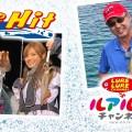 今週の釣り番組予告-9月12日放送-TheHIT「小浜沖で五目釣り&イカング!ラストは超大型…」、ルアルアチャンネル「杉原正浩さんと愛媛由良のエギング」