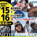 ジギングの有名アングラー&釣りガールが来店「スミス&ビート展示即売会」9月15日開催!