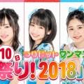 """人気アイドル""""つりビット""""ワンマンライブ 「とと祭り!2018」10月10日開催!"""
