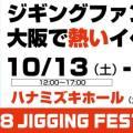 有名アングラーも多数集結!「ジギングフェスティバルin大阪2018」10月13日、14日開催!