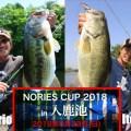 「NORIES CUP 2018 in 入鹿池」9月23日開催!ゲストは田辺哲男、伊藤巧プロ