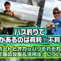 バス釣りで風があるのは有利⁉不利⁉ ボートとオカッパリそれぞれの「風の攻略&活用法」について【寄稿by黒須和義】