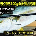 【ミュートス・ソニオ100M】10gのプラグから100gのメタルジグまで扱えるゼナックの大注目ショア青物ロッドを紹介