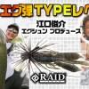 【エグ弾タイプレベル】エグシュン江口俊介プロデュース!レイドジャパンの注目新型スモラバ(プロト)を紹介