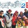 「釣り王決定戦2」日本初⁉完全生中継の釣り番組が9月23日17時より放送スタート