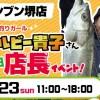 人気釣りガール「ペルビー貴子さん半日店長イベント」9/23開催