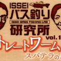 【新番組】「ISSEIバス釣り研究所」配信開始