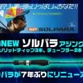 定価1万円以下のSWルアー入門ロッドとして大人気のソルパラが7年ぶりにリニューアル!今回はアジングモデル5本を紹介