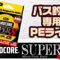バス釣り専用コスパ高しな8本撚りPEライン「ハードコア スーパー8」が登場!