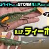 【ティーボーン】骨っぽい肉抜きボーン構造が斬新なスイムベイトを紹介!日本上陸を果たしたストーム「R.I.P.シリーズ」から登場