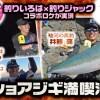 【ショアジギング満喫法】釣りYouTuber「釣りいろは」と「釣りジャック」のコラボロケ詳細レポート
