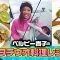 太刀魚タチウオ料理レシピ集&タチウオの素材としての栄養について【ぺルビー貴子PRESENTS】