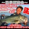 ハイドアップ-たまらんばい永野!こと♪永野総一朗プロが10/6、10/7来店☆琵琶湖のバス攻略法を伝授します!