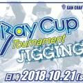 「GAN CRAFT Presents ベイカップジギングトーナメント2018」和歌山県田辺市で10月21日開催
