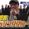 【超高感度フィッシンググローブ3】サーティフォー34の人気釣り用グローブ最新作を家邊克己が動画解説