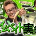【ISSEIバス釣り研究所】村上晴彦&赤松健のWEB動画番組の最新作「スイムベイト実釣編」配信スタート
