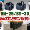 【マルチホルダーBM-25とBM-30】衝撃のカンタン取り付けでオプションパーツが使いやすい!