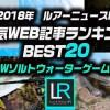2018年のルアーニュースR人気WEB記事ランキングBEST20【SWソルトウォーターゲーム編】