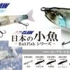 ジョインテッドクロー128【日本の小魚- Bait Fishシリーズ】第1弾「氷魚」&初回限定コンプリートセットの限定販売スタート【2019年1月7日まで】